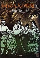 「われら九人の戦鬼(文春文庫)」シリーズ