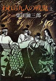われら九人の戦鬼(上)