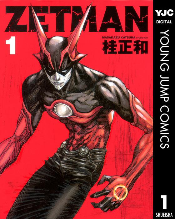 【10%OFF】ZETMAN【期間限定1~20巻セット】拡大写真