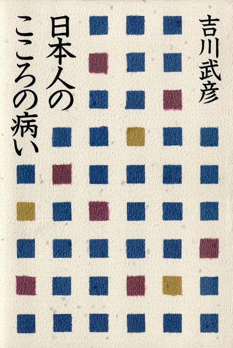 日本人のこころの病い拡大写真