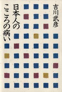 日本人のこころの病い-電子書籍