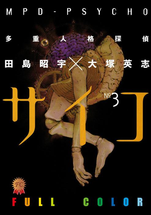 多重人格探偵サイコ フルカラー版(3)拡大写真