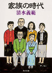 家族の時代-電子書籍
