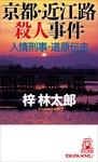 人情刑事・道原伝吉 京都・近江路殺人事件-電子書籍