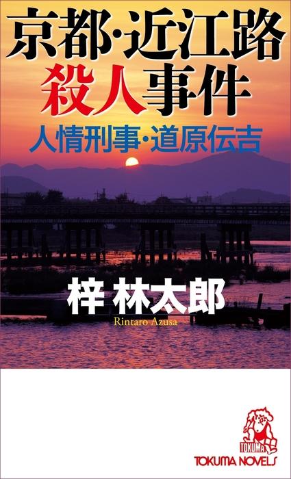 人情刑事・道原伝吉 京都・近江路殺人事件拡大写真