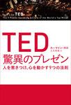 TED 驚異のプレゼン 人を惹きつけ、心を動かす9つの法則-電子書籍