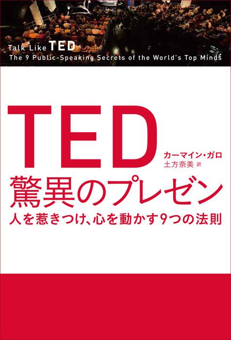 TED 驚異のプレゼン 人を惹きつけ、心を動かす9つの法則拡大写真
