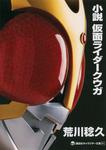 小説 仮面ライダークウガ-電子書籍