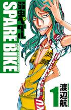 「弱虫ペダル SPARE BIKE」シリーズ