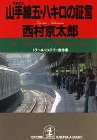 山手線五・八キロの証言-電子書籍