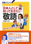 日本人として知っておきたい敬語 敬語が使えれば、誰とでも話せる-電子書籍
