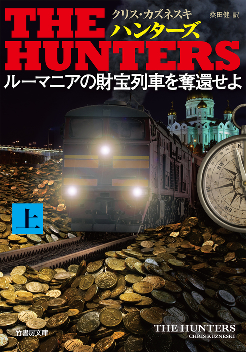 THE HUNTERS ルーマニアの財宝列車を奪還せよ 上拡大写真