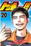 トッキュー!!(20)-電子書籍