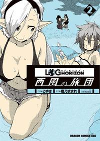 ログ・ホライズン 西風の旅団(2) BOOK☆WALKER special edition