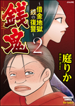 銭鬼~借金地獄 銭の復讐~2-電子書籍