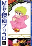 May探偵プリコロ(2)-電子書籍