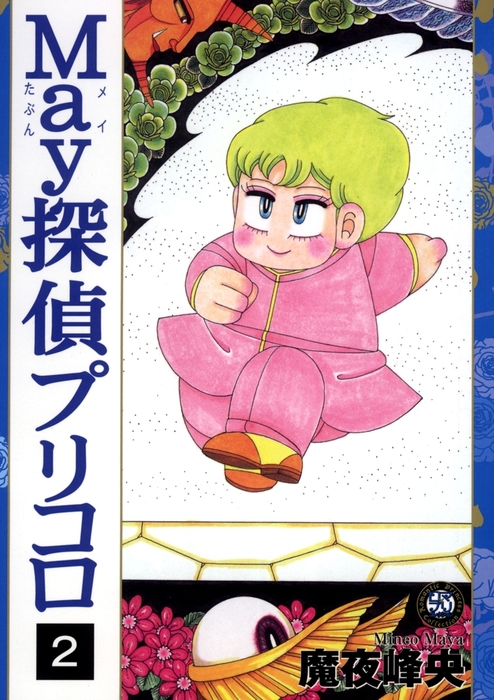 May探偵プリコロ(2)-電子書籍-拡大画像