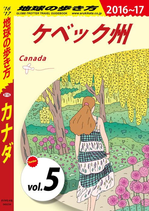 地球の歩き方 B16 カナダ 2016-2017 【分冊】 5 ケベック州拡大写真