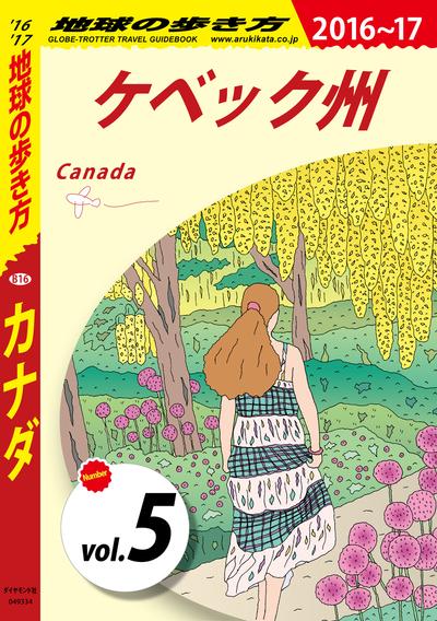 地球の歩き方 B16 カナダ 2016-2017 【分冊】 5 ケベック州-電子書籍