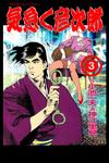 気怠く彦次郎3-電子書籍