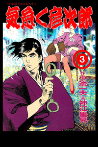 気怠く彦次郎 3-電子書籍