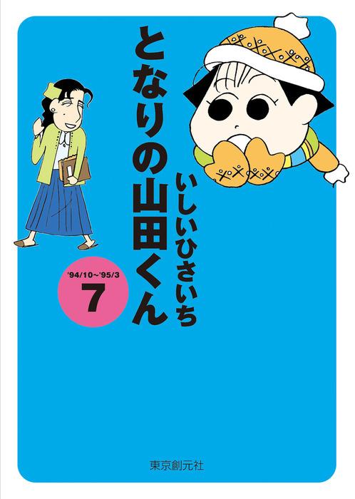 となりの山田くん(7)-電子書籍-拡大画像