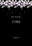 泉鏡花 現代語訳集3 天守物語-電子書籍
