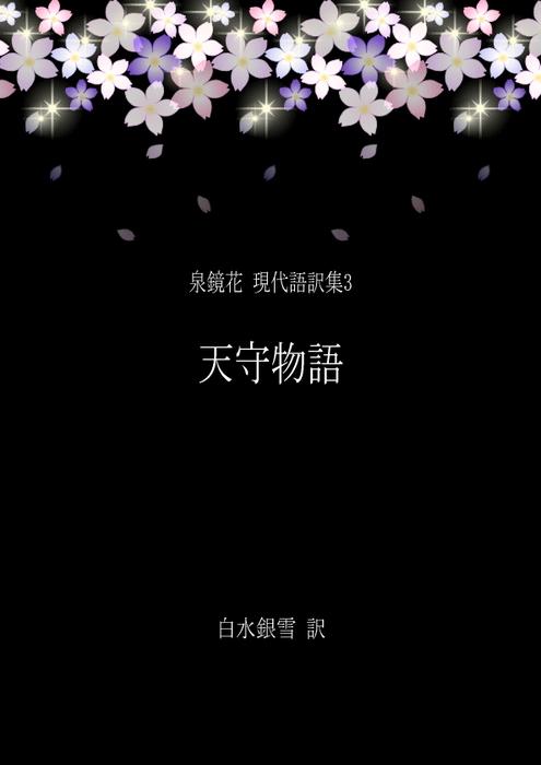 泉鏡花 現代語訳集3 天守物語拡大写真