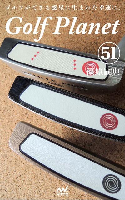 ゴルフプラネット 第51巻 ~ゴルフのスコアは用具と技術で作られる~-電子書籍