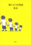陽だまり幻想曲-電子書籍