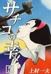 サチコの幸 (5)-電子書籍