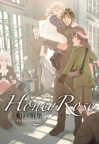 Honey Rose 【合本版】-電子書籍