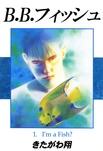 B.B.フィッシュ 1-電子書籍