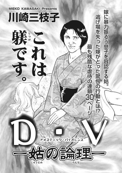 ブラック家庭~D・V(ドメスティック・バイオレンス)―姑の論理―~-電子書籍