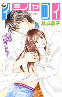 Love Silky 新イシャコイ-新婚医者の恋わずらい- story28-電子書籍