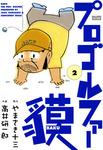 プロゴルファー貘 2-電子書籍