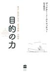 目的の力 幸せに死ぬための「生き甲斐」の科学-電子書籍
