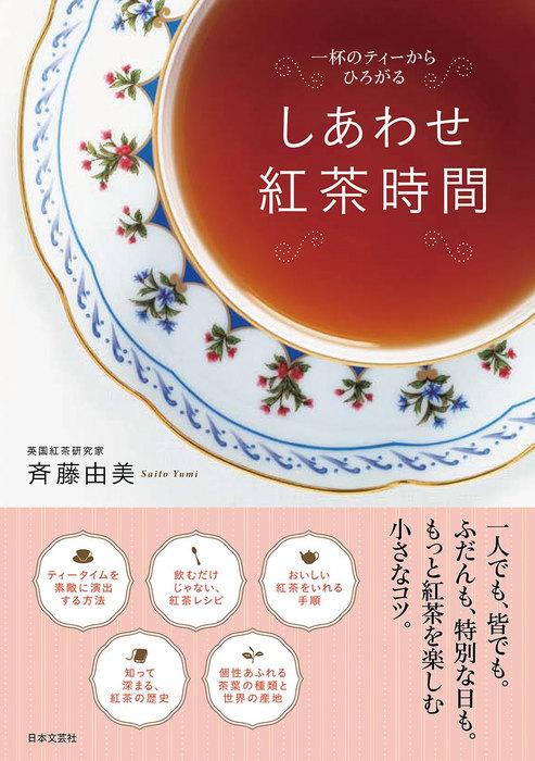 しあわせ紅茶時間拡大写真