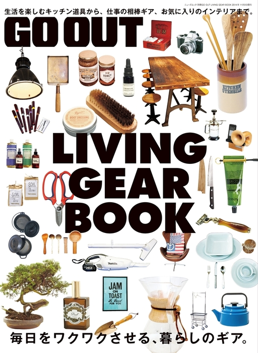 GO OUT特別編集 GO OUT LIVING GEAR BOOK拡大写真