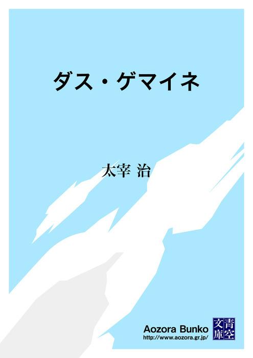 ダス・ゲマイネ拡大写真