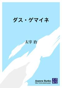 ダス・ゲマイネ-電子書籍