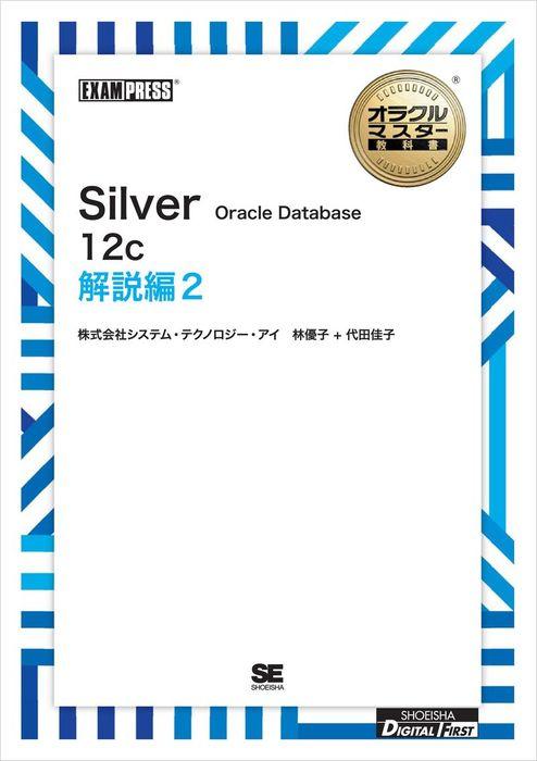 [ワイド版]オラクルマスター教科書 Silver Oracle Database 12c 解説編2拡大写真