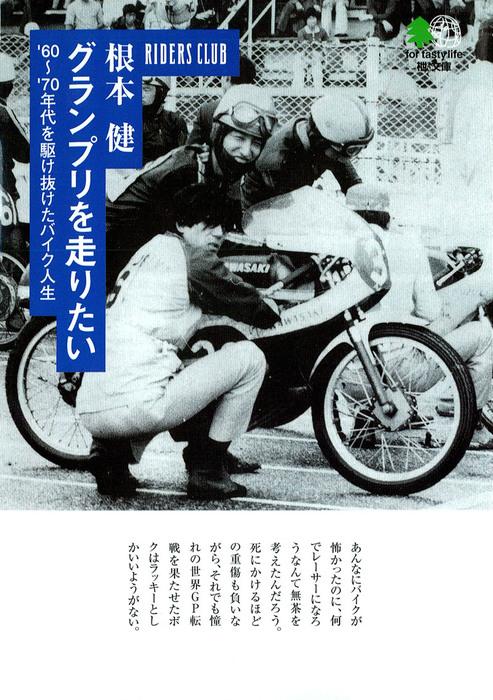 グランプリを走りたい : '60~'70年代を駆け抜けたバイク人生拡大写真