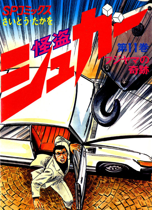 怪盗シュガー (11)-電子書籍-拡大画像
