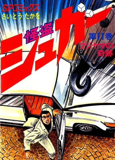 怪盗シュガー (11)-電子書籍