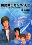 機動戦士ガンダムUC1 ユニコーンの日(上)-電子書籍