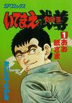 いてまえ武尊 1巻-電子書籍