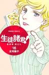 生徒諸君! 最終章・旅立ち(16)-電子書籍