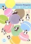 甘党ペンギン(1)-電子書籍