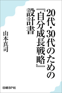 20代・30代のための『自分成長戦略』設計書-電子書籍